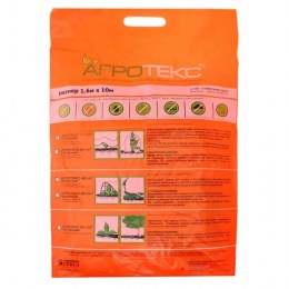 agrotex-1.6m-1